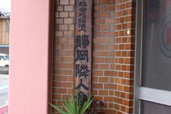 隣人会保育園01キエルキン